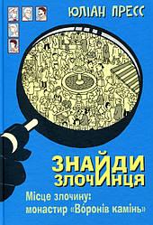 """Книга Знайди злочинця. Місце злочину. Монастир """"Воронів камінь"""". Автор - Юліан Пресс (Богдан)"""