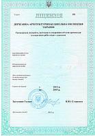 Cтроительные лицензии СС3