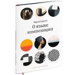 О языке композиции. Юрий Гордон