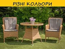 Мебель из ротанга Лион. Цвет и размер можно изменять.
