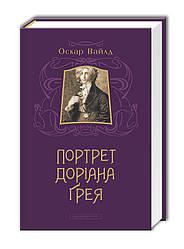 Книга Портрет Доріана Ґрея. Автор - Оскар Вайлд (А-БА-БА-ГА-ЛА-МА-ГА)