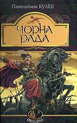 Книга Чорна рада: хроніка 1663 року. Світовид. Автор - Пантелеймон Куліш (Богдан)