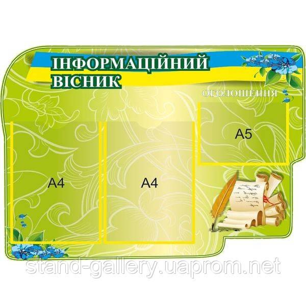 """Информационный стенд для школы """"Информационный вестник"""""""