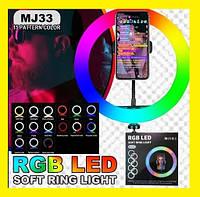 Кольцевая LED лампа RGB MJ33 33см 1 крепл.тел USB, фото 1