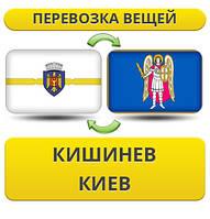 Перевозка Личных Вещей из Кишинева в Киев