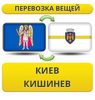 Перевозка Личных Вещей из Киева в Кишинев