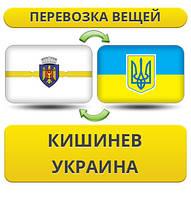 Перевозка Личных Вещей из Кишинева в Украину
