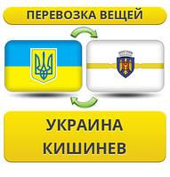 Перевозка Личных Вещей из Украины в Кишинев