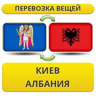 Перевозка Личных Вещей из Киева в Албанию