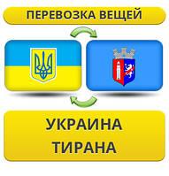 Перевозка Личных Вещей из Украины в Тирану
