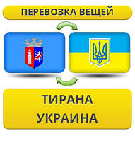 Перевозка Личных Вещей из Тирана в Украину