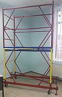Вышка тура строительная на колесах ВСП 1.7 х 0.8 (м) 1+1 риштовка