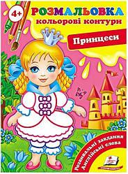 Книга Принцеси. Кольорові контури. (Пегас)