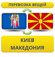 Перевозка Личных Вещей из Киева в Македонию