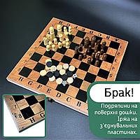 Брак! Набор игр Шахматышашкинарды 3 в 1 ZELART Деревянные дорожные Доска 11 x 11 см Коричневый(S2414-1)