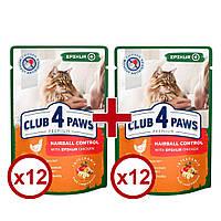 Клуб 4 Лапы Эпикур 80г*12шт +12шт в подарок  паучи для кошек (вывод шерсти)