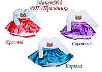 Пошитое детское платье для девочки ПРАЗДНИК №2