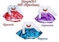 Пошитое детское платье для девочки ПРАЗДНИК №3