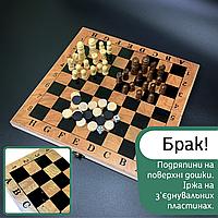 Брак! Набор игр Шахматышашкинарды 3 в 1 ZELART Деревянные дорожные Доска 11 x 11 см Коричневый(S2414-4)