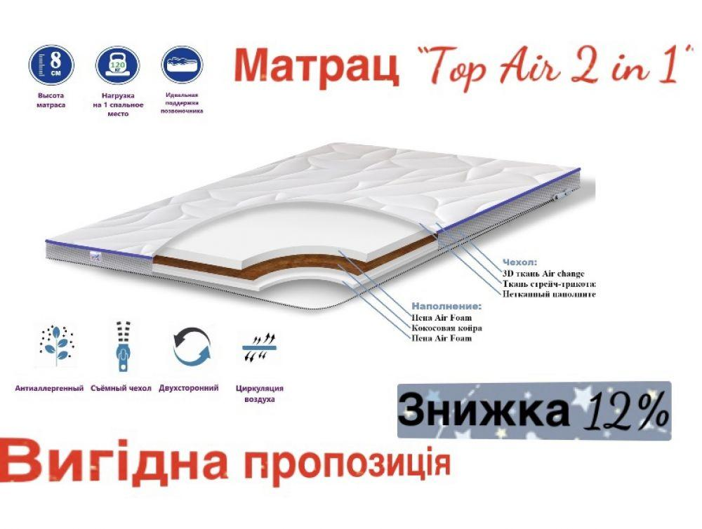 Матрац «TOP AIR 2 in 1» 85x180