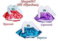 Пошитое детское платье для девочки ПРАЗДНИК №5