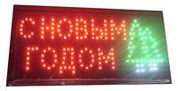 Светодиодная LED вывеска С Новым Годом
