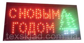 Світлодіодна вивіска LED З Новим Роком