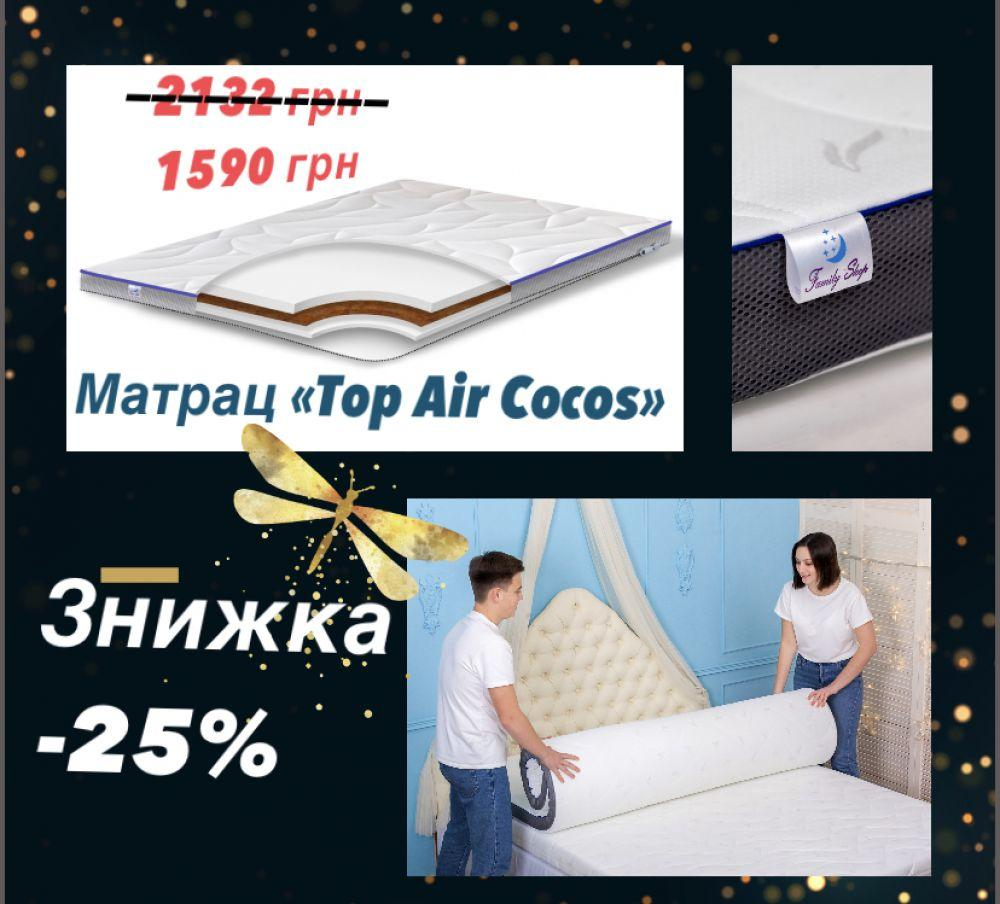 Матрац «TOP AIR Cocos» 65x190