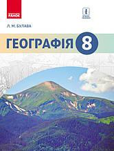 Географія. Підручник. 8 клас Булава Л.М.