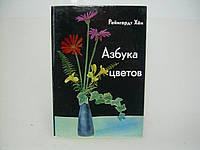 Хен Р. Азбука цветов: Как дарить цветы, составлять букеты и ухаживать за срезанными цветами.