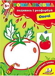 Книга Овочі. Подивись і розфарбуй. (Пегас)