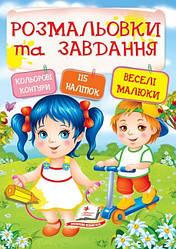 Книга Веселі малюки. Розмальовки та завдання. (Пегас)