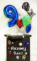 Коробка-сюрприз велика з Гелієвими кульками та цифрою 70х70см (АМОНГ АС )+ наклейки+композиція з куль+декор