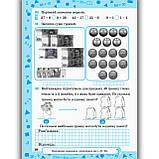 Зошит Математика 3 клас Частина 1 До підручника Заїки А. Авт: Заїка А. Вид: Підручники і Посібники, фото 3