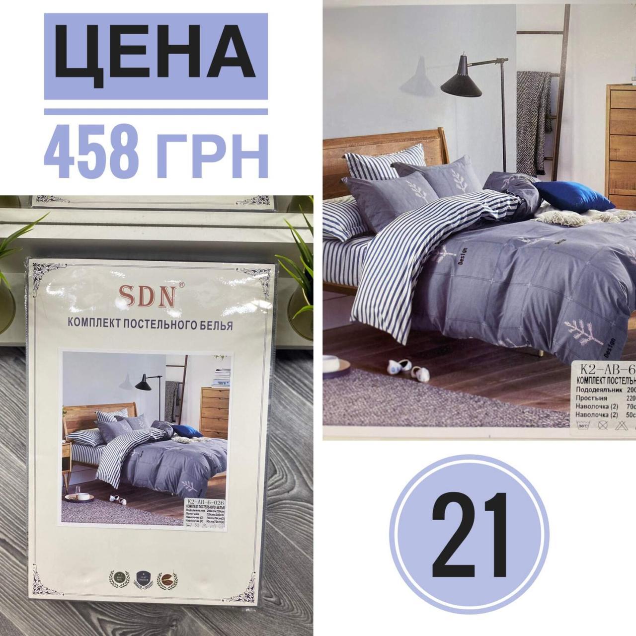 """Комплект постельного белья ткань """"Сатин"""" простынь: 220х240 , 4 наволочки, пододеяльник 200х220 21"""