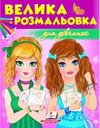Книга Велика розмальовка для дівчаток. (Пегас)