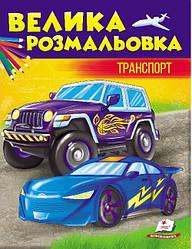 Книга Велика розмальовка. Транспорт. (Пегас)