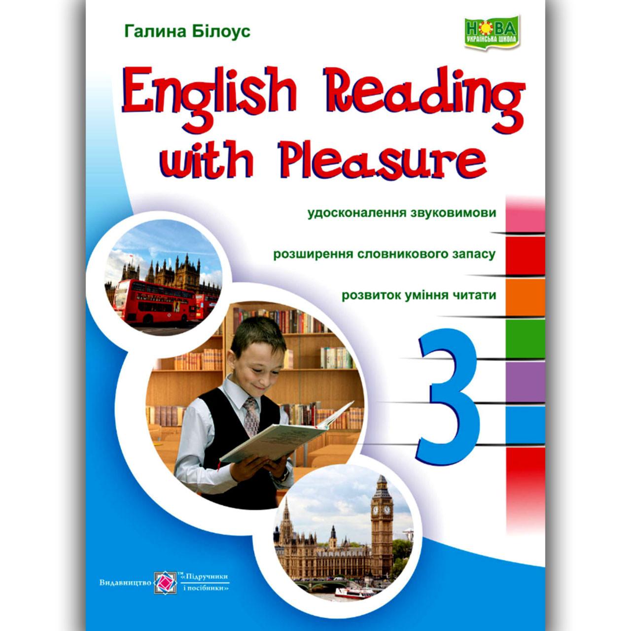 Читаємо англійською залюбки 3 клас Авт: Білоус Г. Вид: Підручники і Посібники