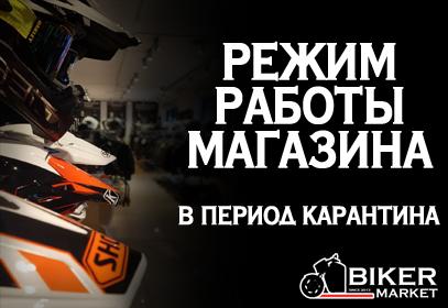 Режим работы магазина в период карантина (20.03-30.04)