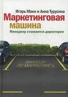 Игорь Манн Маркетинговая машина. Менеджер становится директором