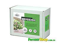 """Набор для выращивания микрозелени """"Идеально для салатов"""" - """"Домашний фермер"""""""