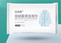 Салфетки для чистки и удаления пятен с верхней одежды и пуховиков 12шт/уп.