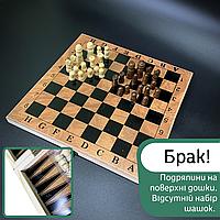 Брак! Набор игр Шахматышашкинарды 3 в 1 ZELART Деревянные дорожные Доска 11 x 11 см Коричневый(S2414-7)