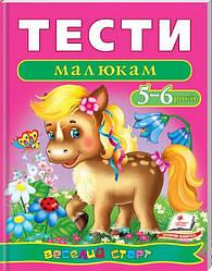 Книга Тести малюкам 5-6 років. Веселий старт. (Пегас)