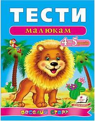 Книга Тести малюкам 4-5 років. Веселий старт. (Пегас)