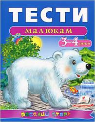 Книга Тести малюкам 3-4 років. Веселий старт. (Пегас)