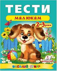 Книга Тести малюкам 2-3 років. Веселий старт. (Пегас)
