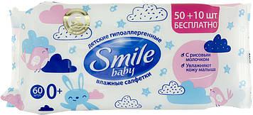 """Серветки вологі дит. """"Smile"""" Baby (60шт) з рисовим молоком №7793"""