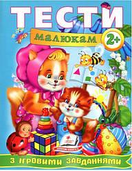 Книга Тести малюкам з ігровими завданнями. 2+. (Пегас)