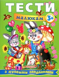Книга Тести малюкам з ігровими завданнями. 3+. (Пегас)